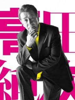 銀座クラブで見せつけた 高田純次「驚異のモテ伝説」 vol.1