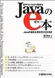世界でいちばん簡単なJavaのe本