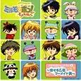 わがまま☆フェアリー ミルモでポン!ちゃあみんぐ ドラマCDシリーズ Vol.2 ドラマ、パーキッツ、小桜エツ子、 Sana (CD2005)Compilation