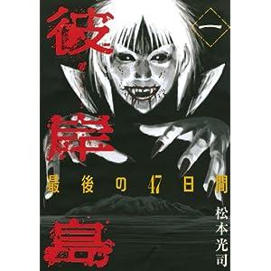 彼岸島 最後の47日間 第01巻(続) torrent