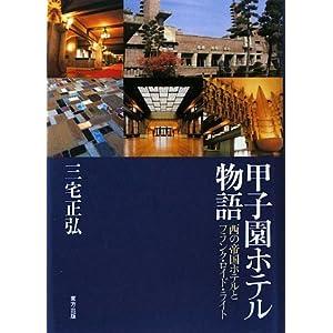 甲子園ホテル物語—西の帝国ホテルとフランク・ロイド・ライト