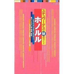 ホノルル (イカロスMOOK—スチュワーデスの〓旅ガイド)