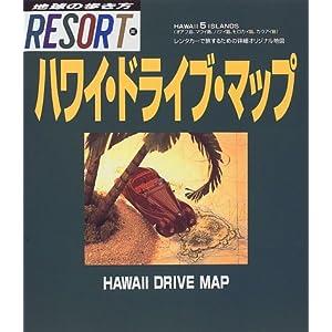 ハワイ・ドライブ・マップ (地球の歩き方 RESORT)