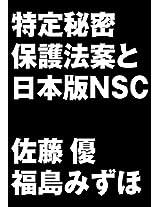 tokuteihimitsuhogohouantonihonbanNSC