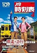 JTB時刻表 2012年 04月号