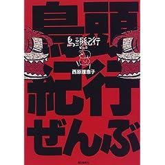 鳥頭紀行ぜんぶ(西原理恵子)