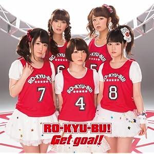 ロウきゅーぶ Get_goal
