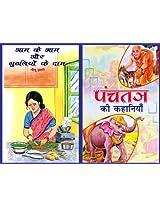 Aam Ke Aam Aur Guthalion Ke Dam & Panchtantra Ki Kahanian (Combo Pack of 2 books)