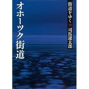 街道をゆく 38 オホーツク街道 (朝日文庫) [文庫]