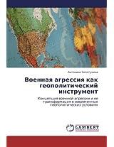 Voennaya Agressiya Kak Geopoliticheskiy Instrument