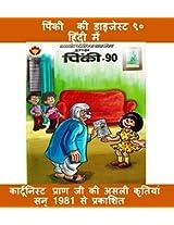 Pinki Comics Digest 90 in Hindi