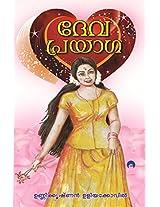 Deva Prayaga
