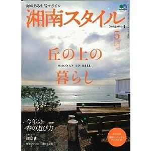 湘南スタイル magazine (マガジン) 2012年 05月号 [雑誌]