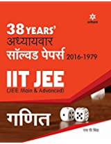 38 Years' Addhyaywar Solved Papers 2016-1979 IIT JEE (JEE Main & Advanced) - GANIT