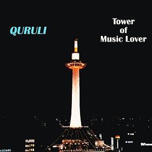 ベストオブくるり/ TOWER OF MUSIC LOVER (初回限定盤)
