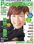 「Pick-Up Voice」の表紙をまたまた神谷浩史が飾る、今年4回目