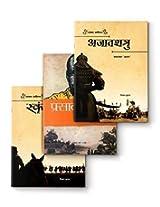 Ajatshatru + Skandgupt + Prasad Ki Kahaniyan-1 (Set of 3 books) (Hindi Literature)