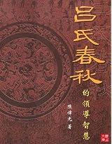 CUHK Series:The wisdom of Lushi Chunqiu on Leadership(Chinese Edition)