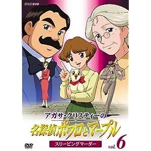 アガサ・クリスティーの名探偵ポワロとマープル Vol.6 スリーピング・マーダー