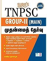 TNPSC Group - II Main Exam Book | TNPSC Group 2 Main Exam Study Material Book