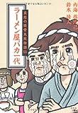 ラーメン屋バカ一代 哀愁の経営失敗物語55