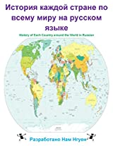 History of Each Country Around The World in Russian: История каждой стране по всему миру на русском языке (Russian Edition)
