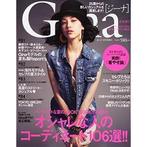『Gina(ジーナ)5 (JELLY 2012年08月号増刊)』