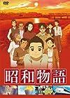 昭和39年を舞台にしたアニメ「昭和物語」をBS11で一挙放送