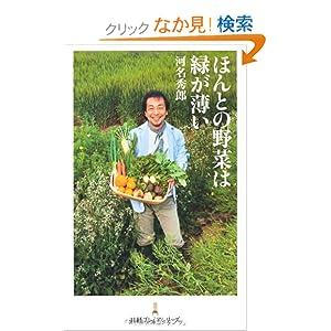 ほんとの野菜は緑が薄い (日経プレミアシリーズ) [新書]