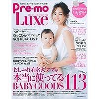 Pre-mo Luxe 2016‐17年版 小さい表紙画像