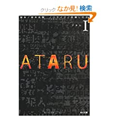 ATARU I (p)