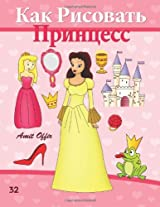 How to Draw the Princesses: Drawing Books for Beginners: Volume 32 (How to Draw Comics)