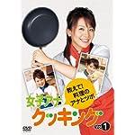 女子アナクッキング 教えて!料理のアナとツボDVD Vol.1