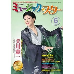 月刊ミュージック☆スター 2013年6月号