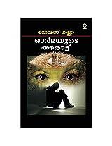 Ascend Books Ormayude Tharatu