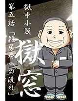 gokucyusyousetsugokusodaigowazakkyobounosenrei (gokucyusyousetsugokusou)