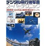 本:デジタル飛行機写真スーパーテクニック