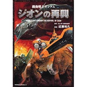 機動戦士ガンダム ジオンの再興 (角川コミックス・エース 17-6)