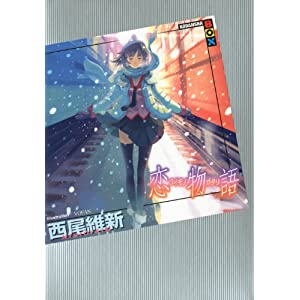 """""""恋物語"""""""