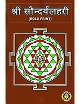 Suprabadham and Durga Lakshmi Sahasranamavali: A Set of 5 Books