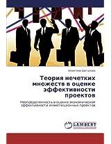 Teoriya Nechetkikh Mnozhestv V Otsenke Effektivnosti Proektov