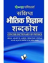 Sankshipt Bhautik Vigyan Shabdkosh