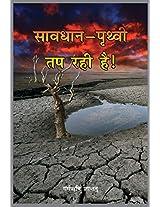 Prithvi Tap Rahi Hai
