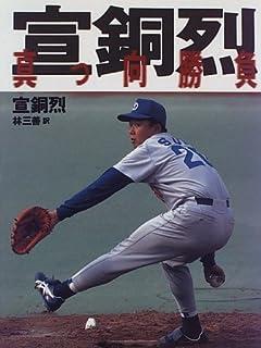 プロ野球懐かしの助っ人外国人選手9人「豪打剛腕」伝説 vol.2