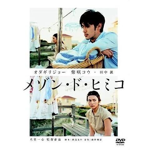 メゾン・ド・ヒミコ 特別版 (初回限定生産) [DVD] (2006)
