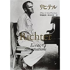 書籍 ブリューノ・モンサンジョン著『リヒテル』の商品写真