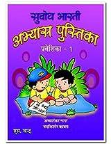 Subodh Bharti Work Book Parveshika - 1