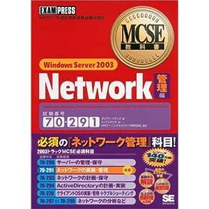 【クリックで詳細表示】MCSE教科書 Windows Server 2003 Network管理 編: ダイアナ・ハギンス, トップスタジオ, NRIラーニングネットワーク株式会社: 本