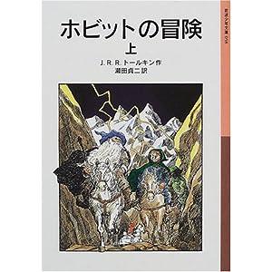 ホビットの冒険〈上〉 (岩波少年文庫) [単行本]