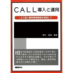 【クリックでお店のこの商品のページへ】CALL導入と運用―より良い語学教育環境を目指して [単行本(ソフトカバー)]